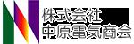株式会社中原電気商会